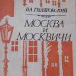 Москва дяди Гиляя: за что местная публика любила трактир «Ад»?